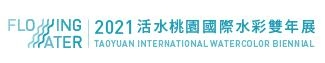 活水-2021桃園國際水彩雙年展